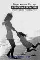 Семейная терапия. Практическое руководство